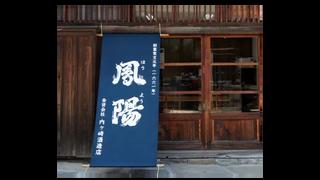 Hoyo Sake